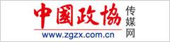 中國政協傳媒網