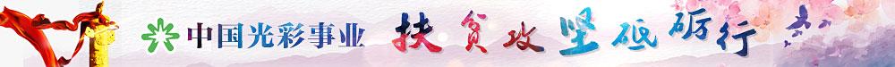 中国光彩事业扶贫攻坚砥砺行
