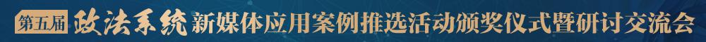 第五届政法系统新媒体应用案例推选活动颁奖仪式暨研讨交流会