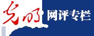 光明网时评频道