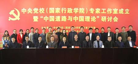 中央黨校專家工作室成立