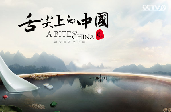 Chinese TV documentary to be broadcast in Romania_GMW.cn
