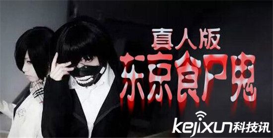 人版 洼田正孝金木研想象图曝光