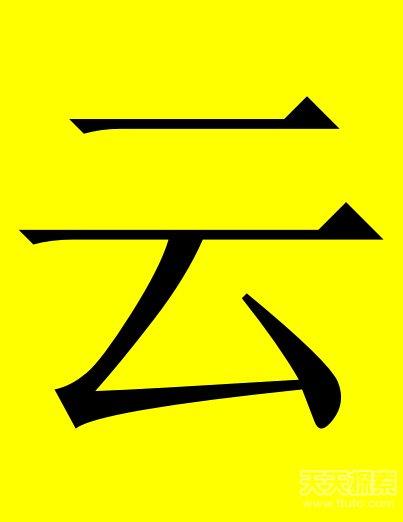 logo 标识 标志 设计 矢量 矢量图 素材 图标 403_522 竖版 竖屏