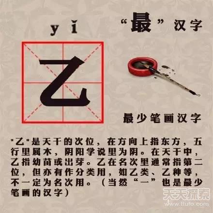 最少笔画的汉字-中国最牛的九个汉字 至今无人敢不服