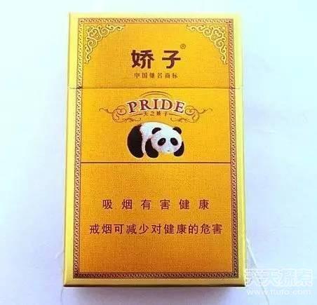 45元海南宝岛香烟图片