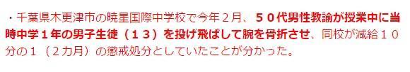 日本老师将初中生摔至骨折 校方仅扣1/10工资