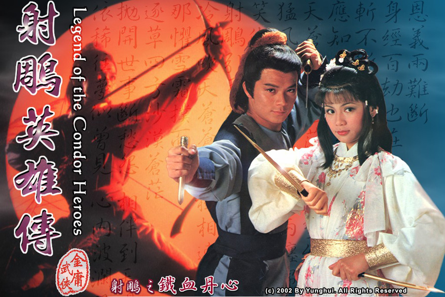 From 1983 to today, 'The Legend of the Condor Heroes' lives on