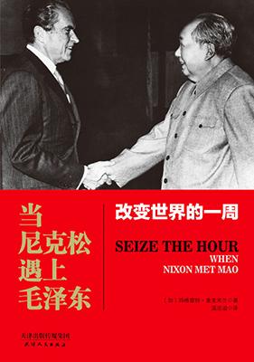 当尼克松遇上毛泽东