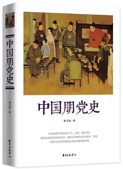 中国朋党史