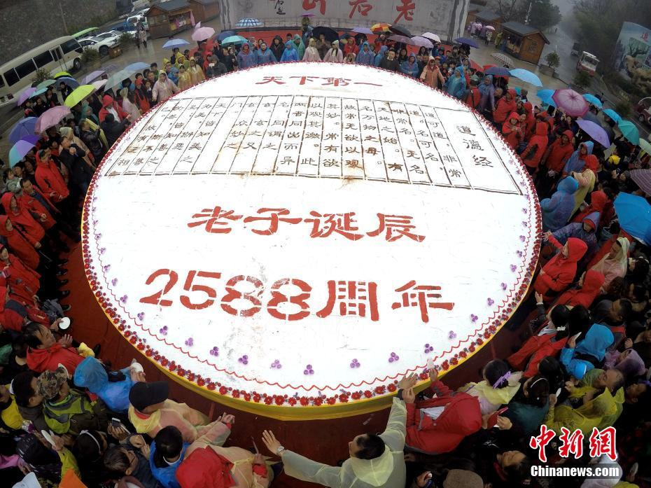 Enormous cake celebrates birth anniversary of Taoism founder