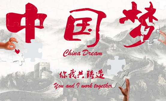 What's China's dream?