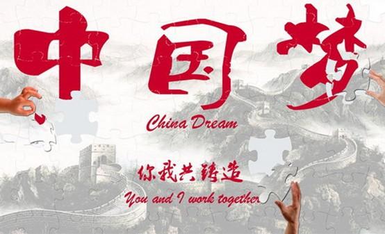 What's China's dream?