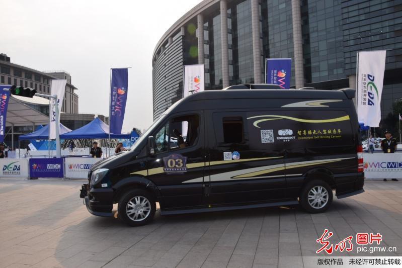 """""""汽车学会自己跑了""""—世界智能驾驶挑战赛在天津举行"""