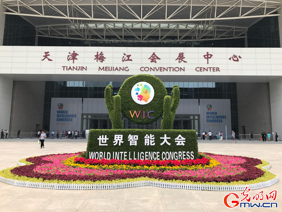 A visit to World Intelligence Expo at WIC2017 in N China's Tianjin
