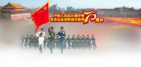 China's Victory Day Parade 2015