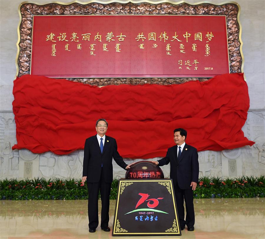 CHINA-INNER MONGOLIA-HOHHOT-YU ZHENGSHENG-70TH ANNIVERSARY (CN)