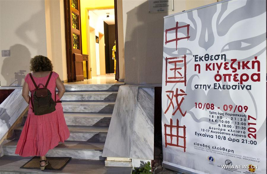 GREECE-ELEFSINA-CHINESE OPEARA EXHIBITION