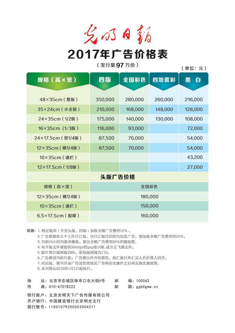 2017年光明日报广告报价