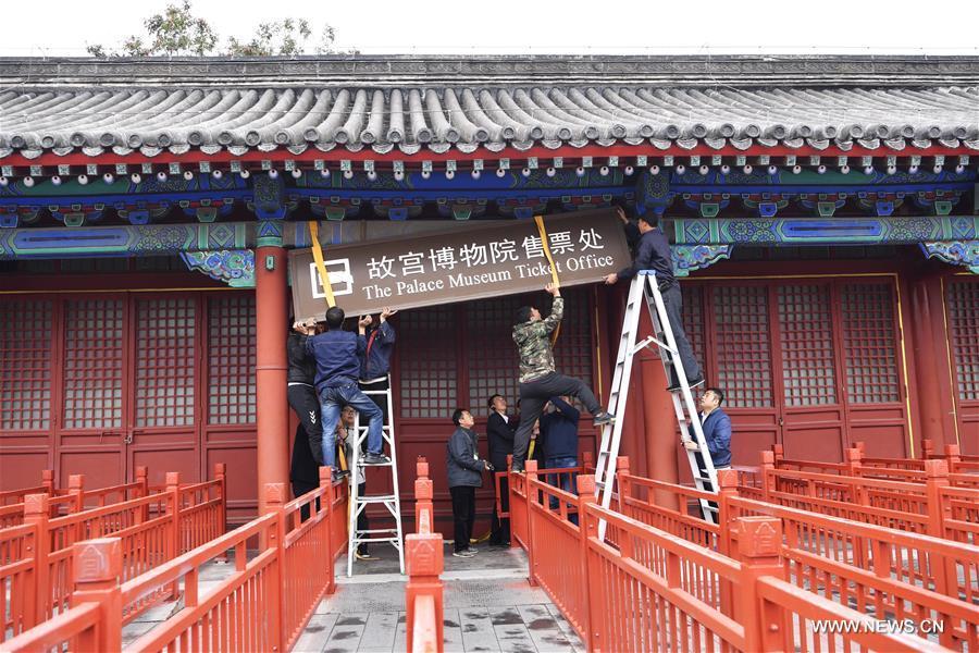 CHINA-BEIJING-PALACE MUSEUM-ONLINE TICKETING(CN)