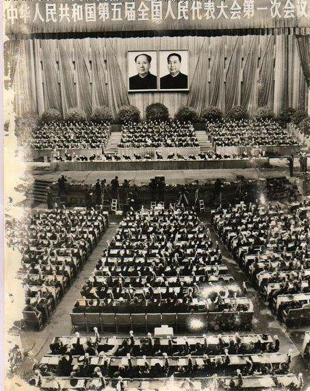 The 5th National Congress