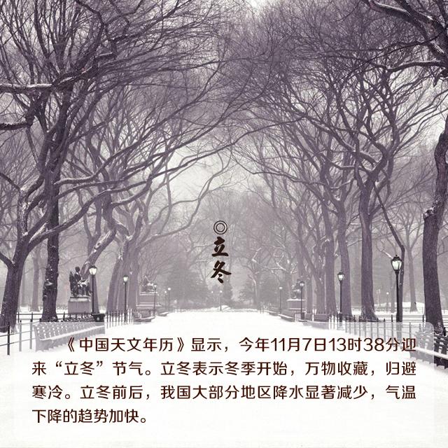 今日立冬 专家提示要注意避寒藏暖