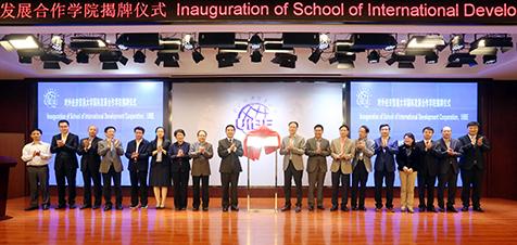 對外經濟貿易大學國際發展合作學院揭牌