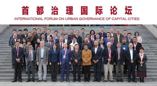 """""""首都治理国际论坛""""在中国人民大学举行"""