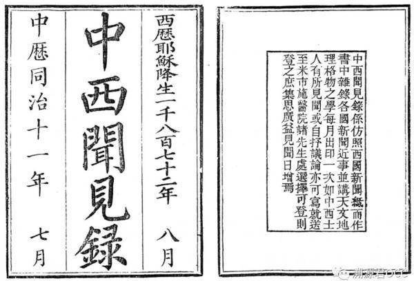 """晚清""""飞屋""""环游记"""