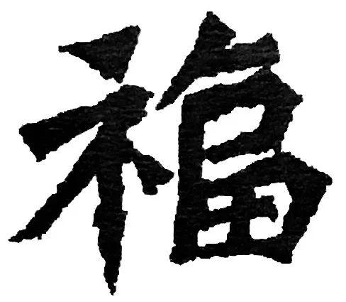 """古今书法家帮你一秒""""集齐五福"""",速度扫!"""