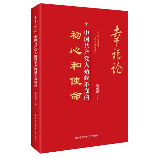 《幸福论:中国共产党人始终不变的初心和使命》出版发行