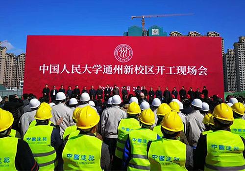 中国人民大学通州新校区开工现场会举行