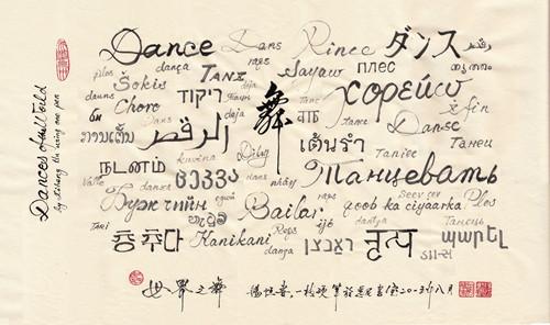 汉字的美学三角形和现代书法教育