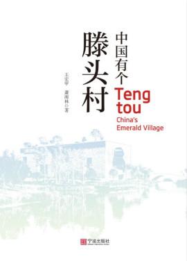 《中国有个滕头村》:向世界讲述中国故事