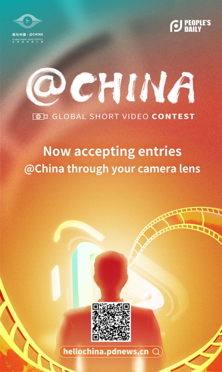 '@China' global short video contest launched
