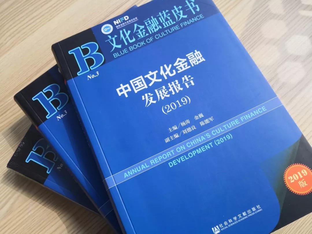 《中国文化金融发展报告(2019)》发布:文化金融在多重压力下前行