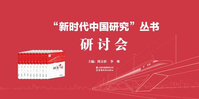 """""""新时代中国研究""""丛书研讨会在京举行"""