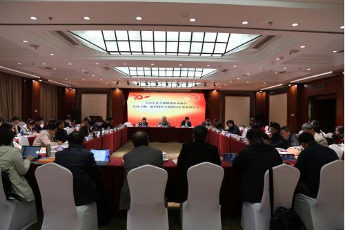 """""""新中国社会保障70年发展的启示""""理论务虚会在京召开"""