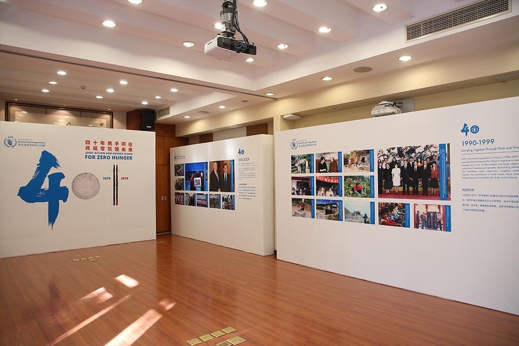 Exhibition held to mark 40th anniversary of WFP-China partnership