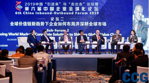 大咖纵论:中国企业面临哪些新挑战、新机遇?
