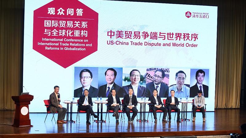 """""""2019国际贸易关系与全球化重构""""学术研讨会在京举行"""