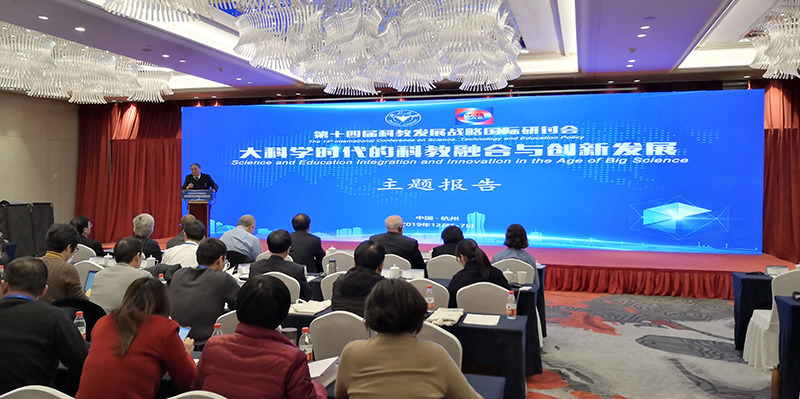 第十四届科教发展战略国际研讨会举办