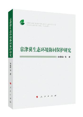 應加強京津冀生態環境協同保護與生態文明協同建設