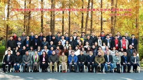 上海市高校思政理论课系列专题论坛暨上海大学第九届思政论坛举行