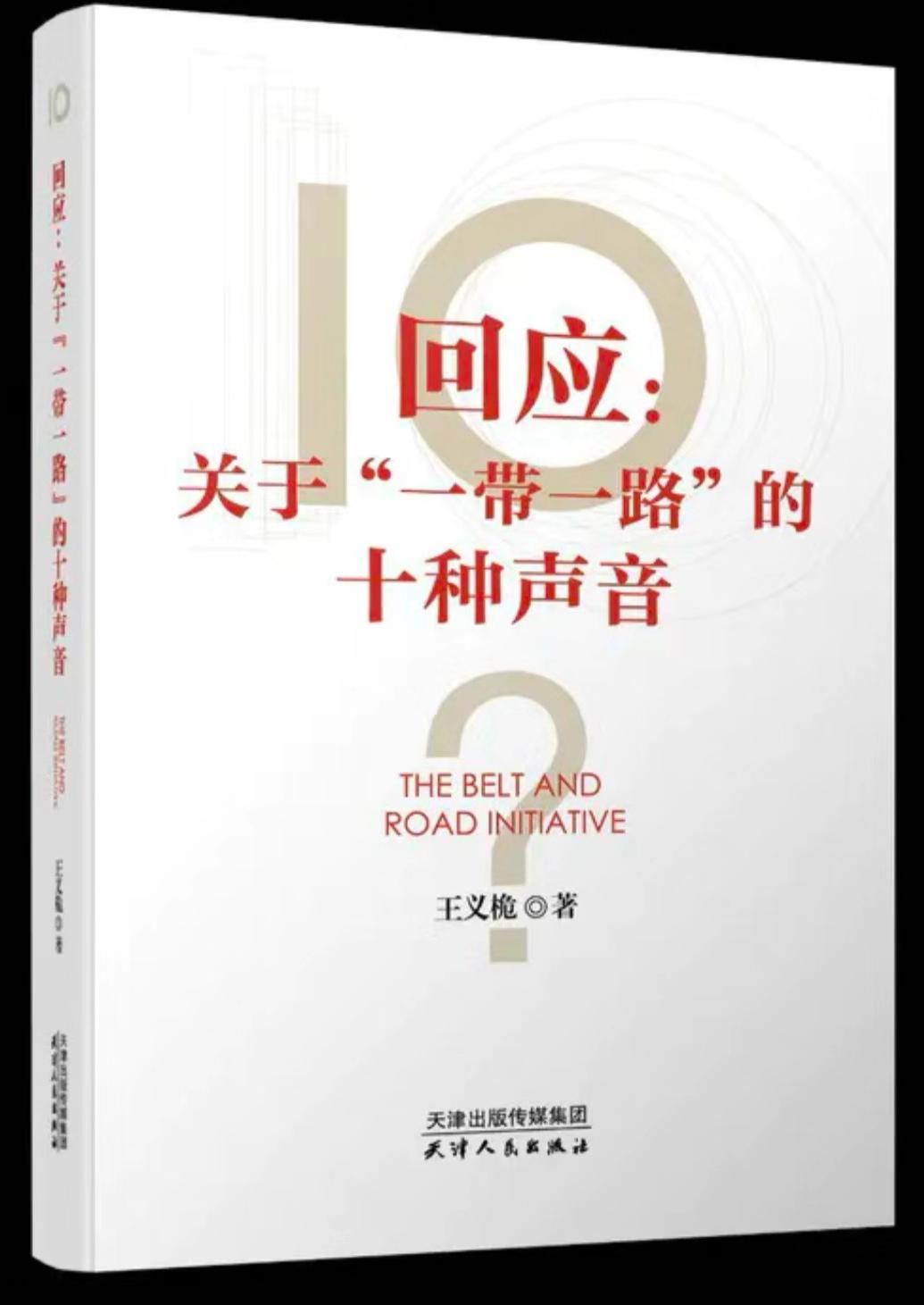 """王义桅新书《回应:关于""""一带一路""""的十种声音》在京发布"""