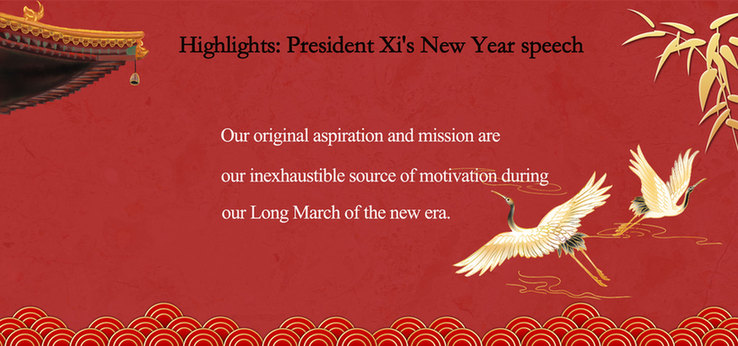 Highlights: President Xi's New Year speech(Ⅱ)