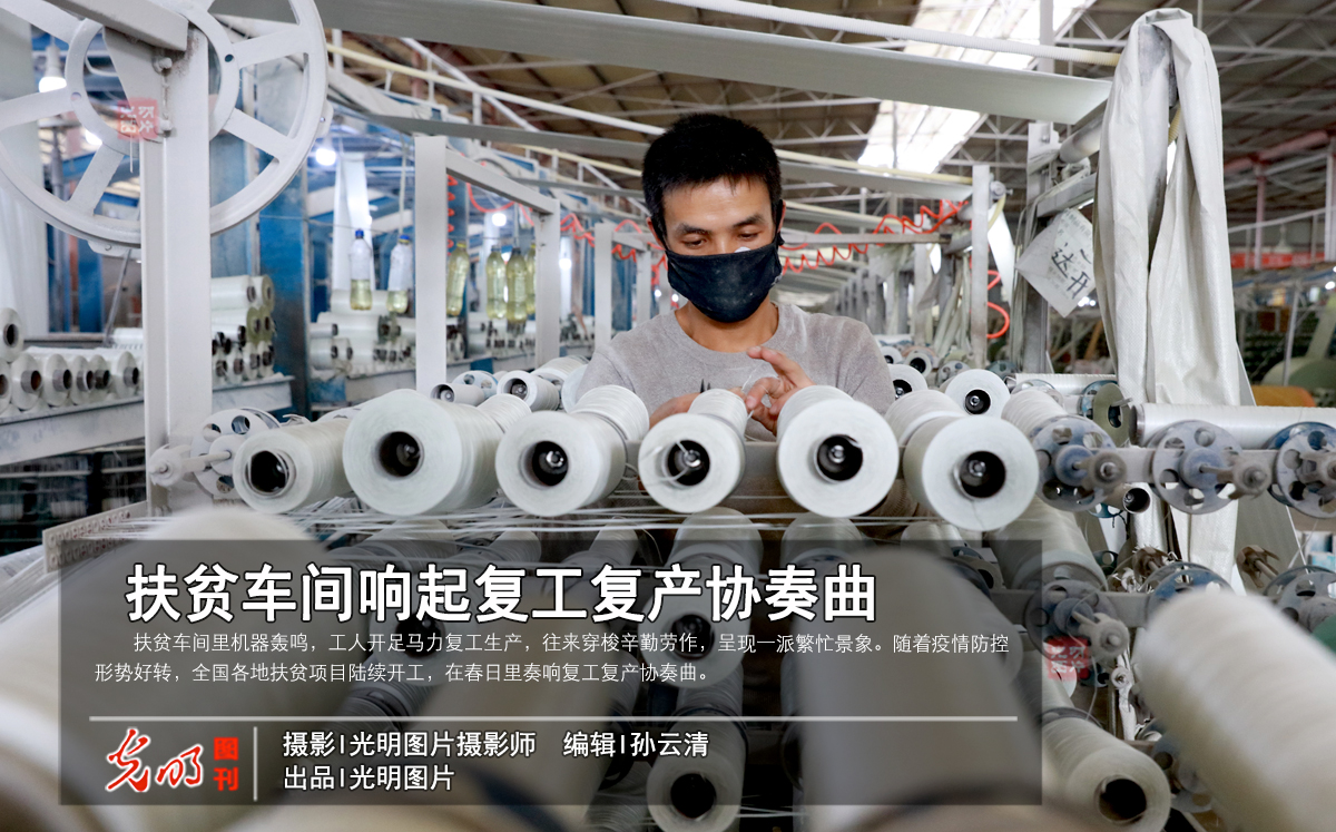 Poverty alleviation workshops resume production orderly in China