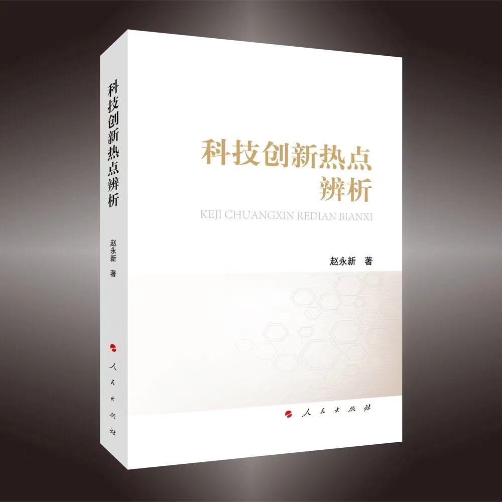 《科技創新熱點辨析》出版
