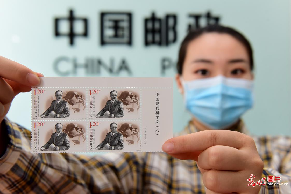 Commemorative stamps themed with Modern Chinese Scientists released by China Post