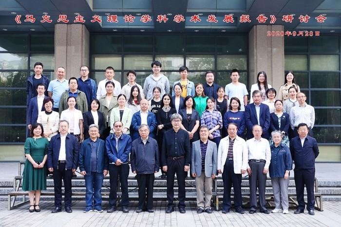 《馬克思主義理論學科學術發展報告》研討會在北京大學召開